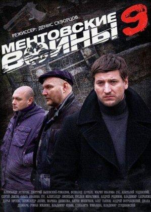 Скачать сериал Ментовские войны - 9 сезон (2015)