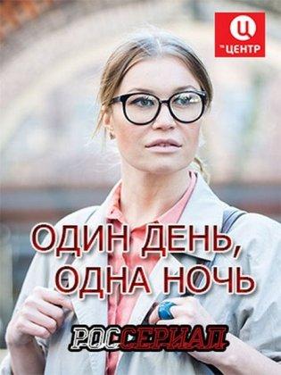 Скачать сериал Один день, одна ночь (2015)