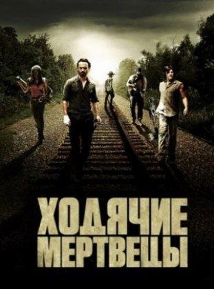 Скачать сериал Ходячие мертвецы - 6 сезон (2015-2016)