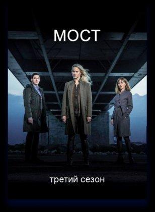 Скачать сериал Мост / Broen / The Bridge - 3 сезон (2015)