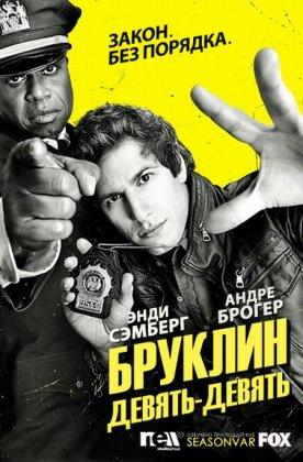 Скачать сериал Бруклин 9-9 / Brooklyn Nine-Nine - 3 сезон (2015)