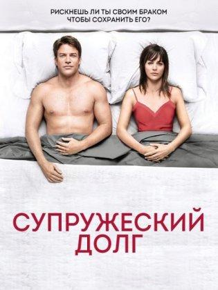 Скачать сериал Супружеский долг - 2 сезон (2015)