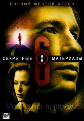 Скачать сериал Секретные материалы (6-й сезон) / The X Files 6 [1998-1999]