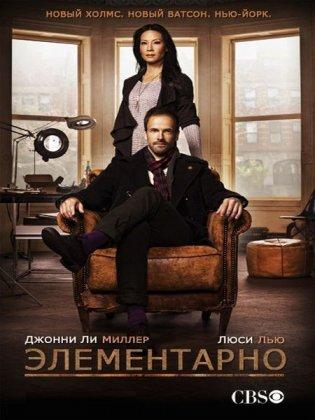 Скачать сериал Элементарно - 4 сезон (2015)