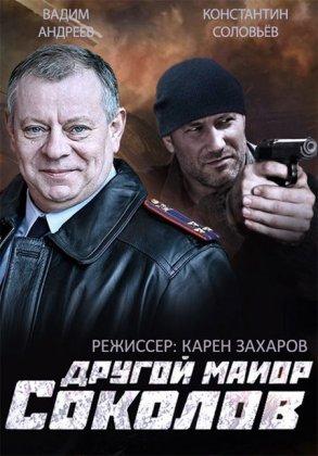 Скачать сериал Отражение / Другой майор Соколов (2015)