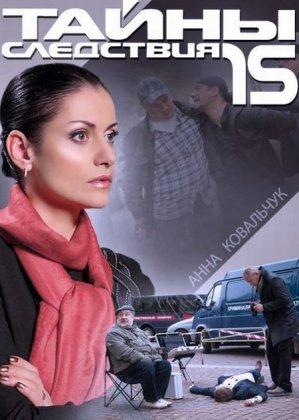 Скачать сериал Тайны следствия - 15 сезон (2015)