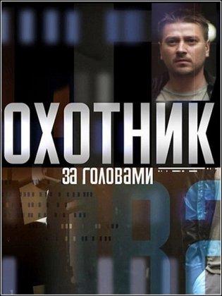 Скачать сериал Охотник за головами (2015)