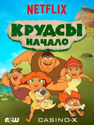 Скачать мультсериал Семейка Крудс. Начало - 1 сезон (2015)