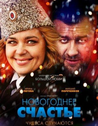 Скачать сериал Новогоднее счастье (2016)