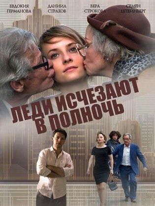 Скачать сериал Леди исчезают в полночь / Шок (2016)