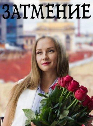 Скачать сериал Затмение (2016)