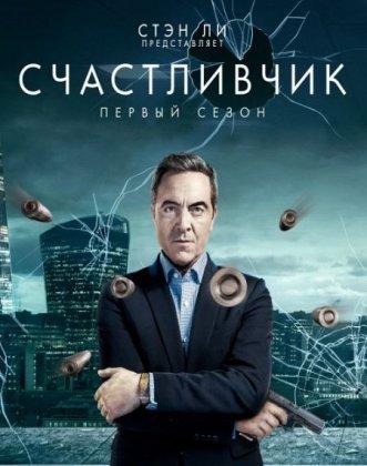 Скачать сериал Счастливчик / Stan Lee's Lucky Man - 1 сезон (2016)