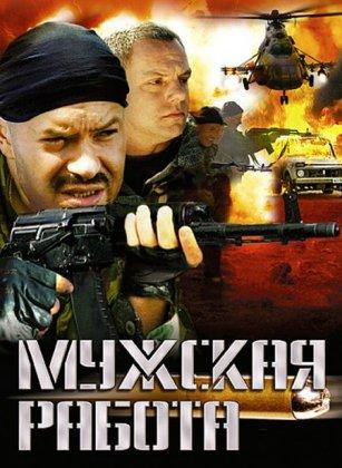 Скачать сериал Мужская работа 1-й сезон [2001] DVDRip