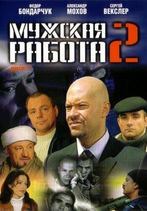 Скачать сериал Мужская работа 2-й сезон [2002] DVDRip
