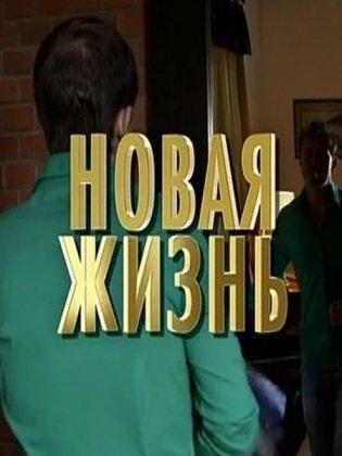Скачать сериал Новая жизнь (2016)