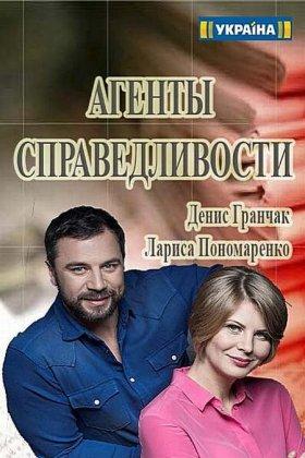 Скачать сериал Агенты справедливости (2016)