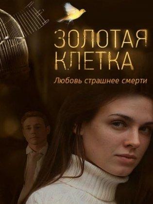 Скачать сериал Золотая клетка (2016)