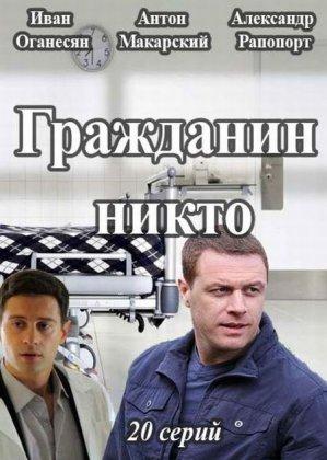 Скачать сериал Гражданин Никто (2016)