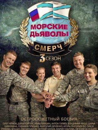 Скачать сериал Морские дьяволы. Смерч 3 [2016]