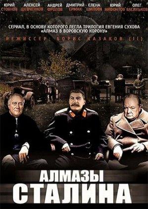 Скачать сериал Алмазы Сталина (2016)