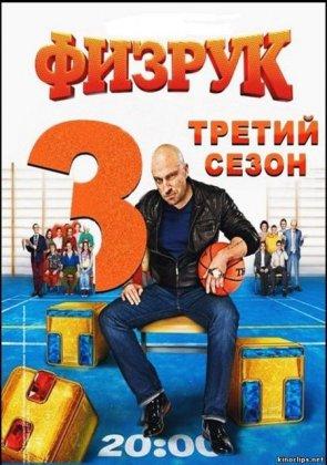 Скачать сериал Физрук - 3 сезон (2016)