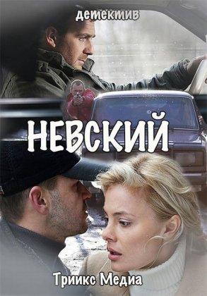 Скачать сериал Невский [2016]