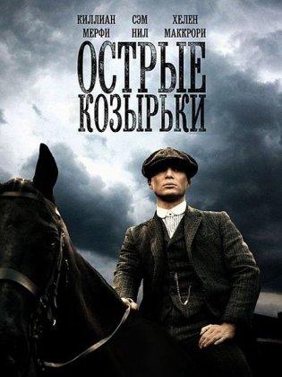 Скачать сериал Заточенные кепки / Острые козырьки / Peaky Blinders - 3 сезо ...