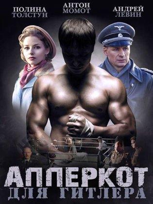 Скачать сериал Апперкот для Гитлера (2016)