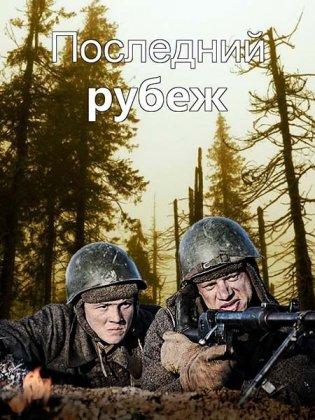 Скачать сериал Последний рубеж [2016]