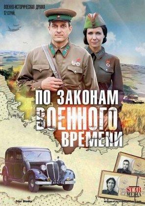 Скачать сериал По законам военного времени (2016)