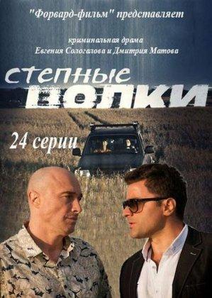 Скачать сериал Степные волки [2016]