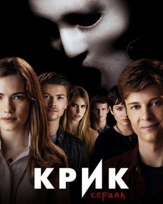 Скачать сериал Крик / Scream - 2 сезон (2016)