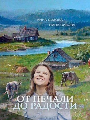 Скачать сериал От печали до радости (2016)