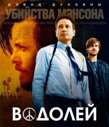 Скачать сериал Водолей / Aquarius - 2 сезон (2016)
