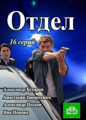 Скачать сериал Отдел (2016)
