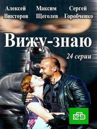 Скачать сериал Вижу - знаю (2016)