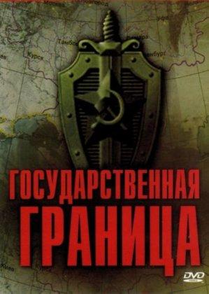 Скачать сериал Государственная граница - 2 сезон (2016)