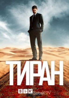 Скачать сериал Тиран / Tyrant - 3 сезон (2016)