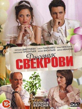Скачать сериал Дневник свекрови (2016)