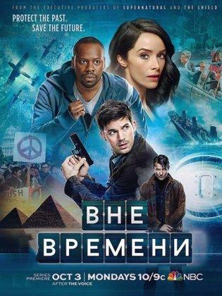 Скачать сериал Вне времени / Timeless - 1 сезон (2016)