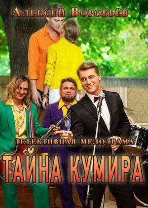 Скачать сериал Тайна кумира (2016)