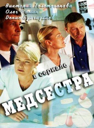 Скачать сериал Медсестра (2016)