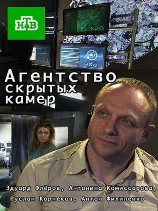 Скачать сериал Агентство скрытых камер (2016-2017)