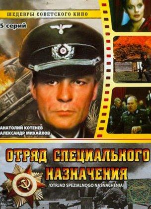 Скачать сериал Отряд специального назначения [1987]
