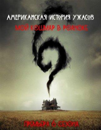 Скачать сериал Американская история ужасов: Туман - 6 сезон (2016)