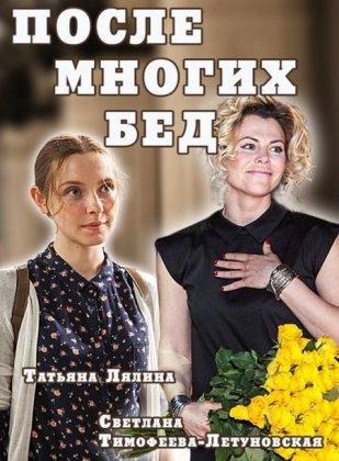 Скачать сериал После многих бед (2016)