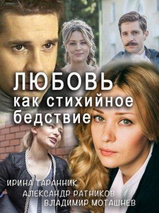 Скачать сериал Любовь как стихийное бедствие (2016)