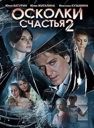 Скачать сериал Осколки счастья 2 (2016)