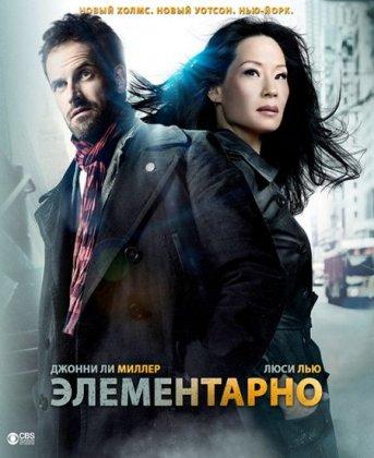 Скачать сериал Элементарно / Elеmеntary - 5 сезон (2016)