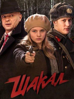 Скачать сериал Шакал (2016)